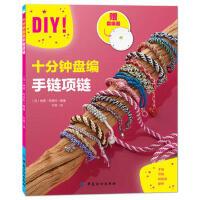 【旧书二手书9成新】 十分钟盘编手链项链 [法]琳茜特里科 9787518022823 中国纺织出版社