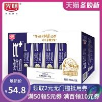 9月新货 光明 优+纯牛奶礼盒 优加高品质纯奶 250ml*12盒