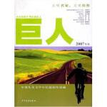 巨人(2007年刊),邓湘子,少年儿童出版社9787532473854
