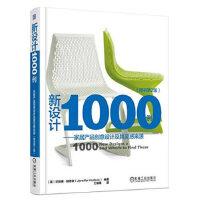 【正版全新直发】新设计1000例:家居产品创意设计及其灵感来源(原书第2版) 珍妮佛.赫德森(Jennifer Hud