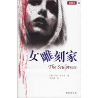 女雕刻家,[英] 渥特丝,胡丹彝,南海出版社9787544218757