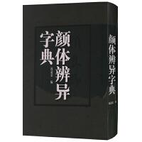 陕西人民美术:颜体辨异字典