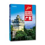 中国分省系列地图册:广东(2018年版)