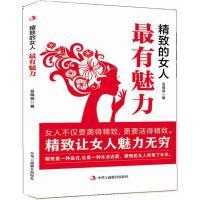 精致的女人最有魅力 中华工商联合出版社