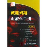 威廉姆斯血液学手册(第八版) (美)里奇曼,蒋知新,张战强,霍文静 人民军医出版社