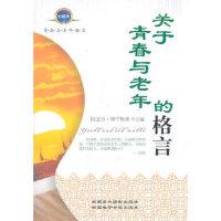 【旧书二手书9成新】单册售价 关于青春与老年的格言 阿迪力・穆罕默德 9787807444220