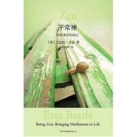 平常禅-活出真实的自己艾兹拉-贝达胡因梦海南出版社【正版书籍,可开发票】