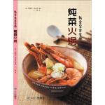 韩食家常菜典―炖菜火锅