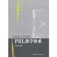 《中国近代史纲要》PBL教学体系