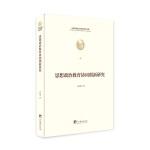 思想政治教育协同创新研究(马克思诞辰200周年纪念文库)(团购电话  4001066666-6)