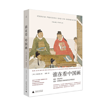 谁在看中国画(pdf+txt+epub+azw3+mobi电子书在线阅读下载)