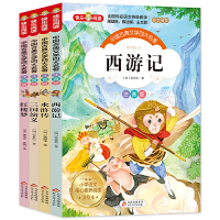 四大名著 彩绘注音版(全4册)西游记+水浒传+红楼梦+三国演义 小学生课外阅读 一二年级同步阅读