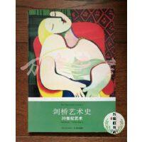 【旧书二手书9品】剑桥艺术史:20世纪艺术 /(英)罗斯玛丽・兰伯特(Rosemary Lambert)著 / 译林出