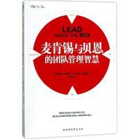 麦肯锡与贝恩的团队管理智慧 北京时代华文书局