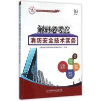 消防安全技术实务 北京理工大学出版社