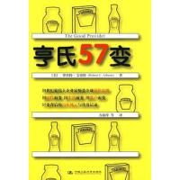 【二手书9成新】亨氏57变 艾伯特 ,方海萍 中国人民大学出版社 9787300090870