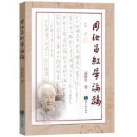 周汝昌红学论稿 9787513053846 高淮生 知识产权出版社
