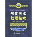 焦化废水处理技术 单明军,吕艳丽,丛蕾 化学工业出版社