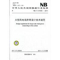 NB/T 31003―2011 大型风电场并网设计技术规范