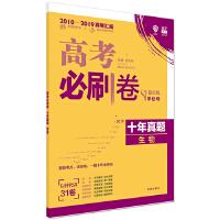 理想树67高考2020新版高考必刷卷 十年真题 生物 2010-2019高考真题卷汇编