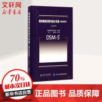 精神障碍诊断与统计手册(第5版)案头参考书 清华大学出版社