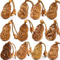 开光桃木雕刻木质十二生肖相吊坠属汽车钥匙扣挂件配饰平安吉祥物