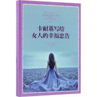 卡耐基写给女人的幸福忠告(全新升级版) (美)戴尔・卡耐基(Dale Carnegie) 著;达夫 编译