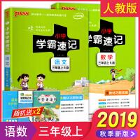 小学学霸速记三年级上册语文数学人教部编版