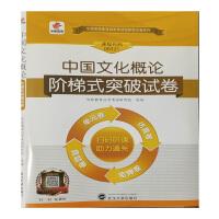2019年10月真题 自考试卷 00321 中国文化概论 阶梯式突破试卷