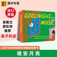 Goodnight Moon 晚安月亮 纸板书 英文原版绘本 吴敏兰廖彩杏书单推荐 英文版儿童英语启蒙认知 亲子读物睡前