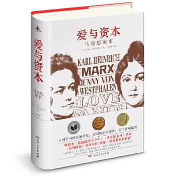 爱与资本:马克思家事                 团购电话010-57993380马克思诞辰200周年纪念日,鲜为人知的家族故事,还原一个真实纯粹的马克思。