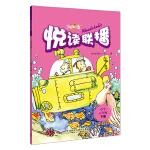 悦读联播(小学六年级下)(点读书)(2019年秋季)