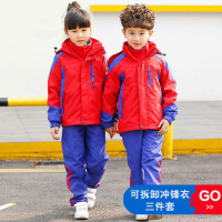 男女童冲锋衣 中小学生校服儿童套装幼儿园园服三件套班服