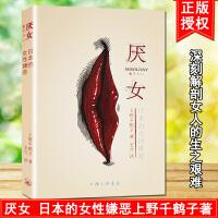 正版现货 厌女 日本的女性嫌恶_(日)上野千鹤子著 上海三联