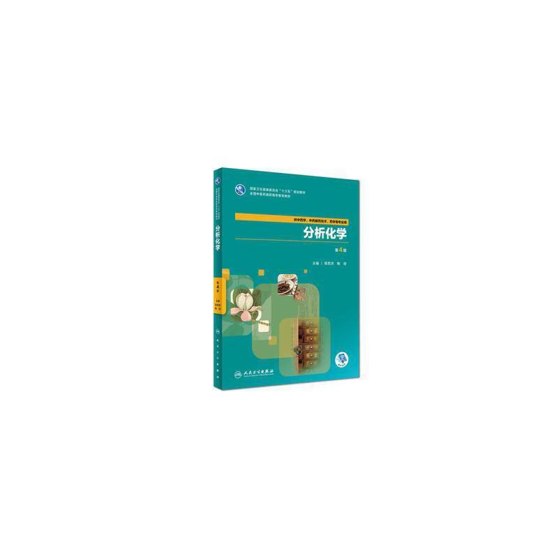 分析化学(第4版/高职中药/配增值) 陈哲洪、鲍羽 人民卫生出版社 9787117264488 正版书籍!好评联系客服优惠!谢谢!
