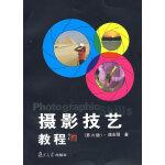 【旧书二手书8成新】摄影技艺教程第六版第6版 颜志刚 复旦大学出版社 9787309064377