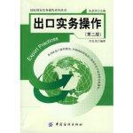 出口实务操作(第二版) 刘宝成 中国纺织出版社