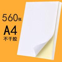 560张浩立信a4不干胶打印纸标签纸空白背胶纸激光喷墨复印热敏标签贴纸打印