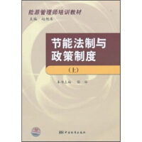 节能法制与政策制度(上) 9787506659437 中国标准出版社 徐壮