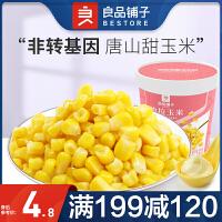 【良品铺子沙拉玉米90g×1杯】玉米粒新鲜即食轻食早餐懒人