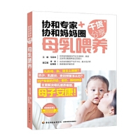 协和专家+协和妈妈圈干货分享:母乳喂养 马良坤 9787518421657 中国轻工业出版社