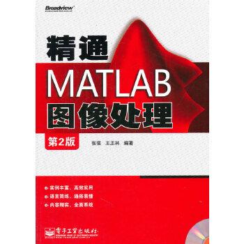 VIP——精通MATLAB图像处理(第2版)(含CD光盘1张)