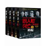 四人帮兴亡(增订版)全4卷