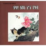 中国画创作参考图谱・狸猫百图