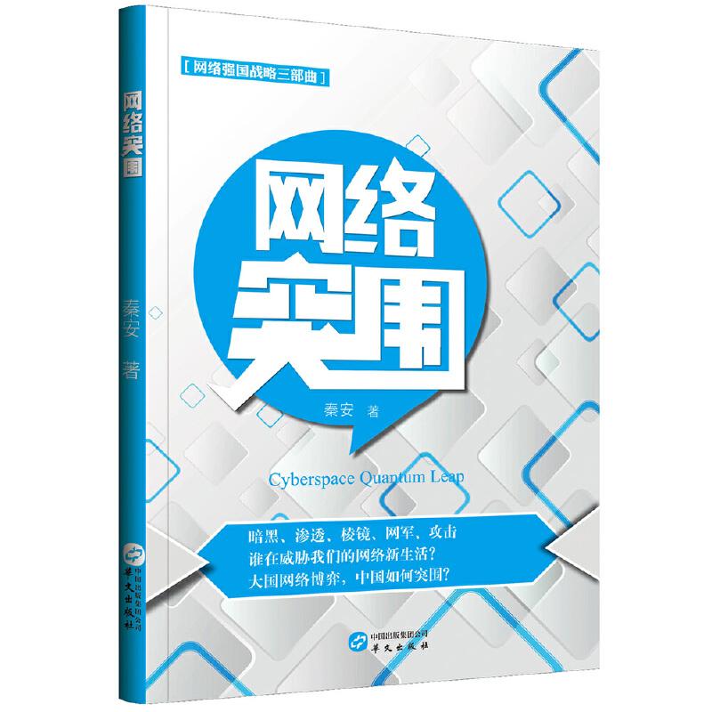 网络突围一本书看懂网络江湖的阴谋阳谋/中国互联网发展基金会理事长马利推荐。