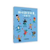 一字值千金--趣味数学故事・美绘版-中国科普名家名作