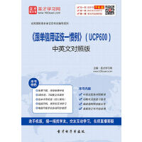 [教材]《跟单信用证统一惯例》(UCP600)中英文对照版\国际商务单证考试教材2018\考试用书\电子考试试卷\真题