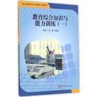 教育综合知识与能力训练(1) 杨颖,刘昌友 主编