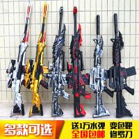 电动连发穿越火线游戏M4A1阻击儿童玩具抢手动水晶弹枪
