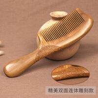 天然绿檀木梳子 玉檀香木梳 刻字大齿家用脱发按摩卷发梳